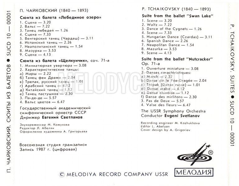 коллекция фирмы мелодия