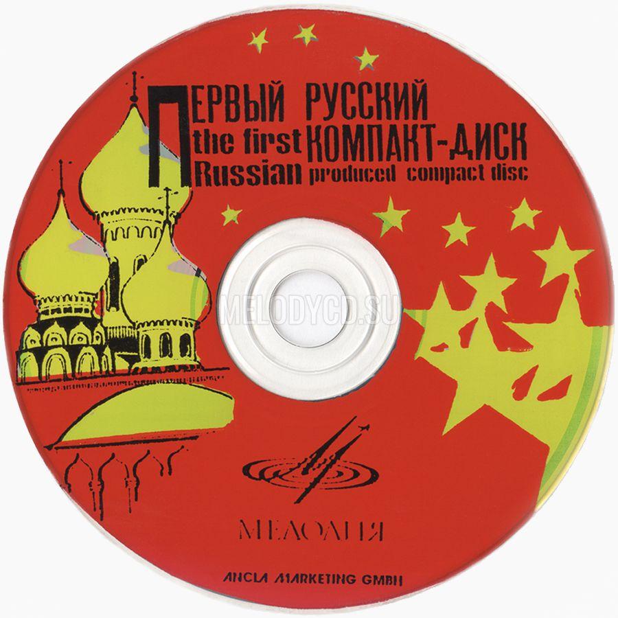Первый русский компакт-диск